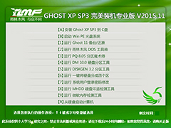 ����ľ�� GHOST XP SP3 ����װ��רҵ�� V2015.11