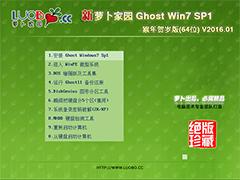 萝卜家园 GHOST WIN7 SP1 X64 猴年贺岁版 V2016.01(64位)
