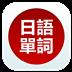 日语单词天天记 v3.1.2