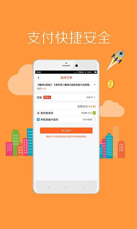 8868手游交易 v2.7.0.1