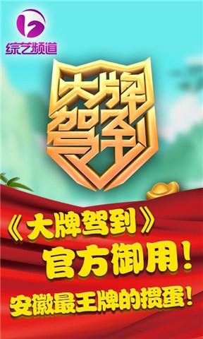 邊鋒安徽摜蛋 v2.4.6