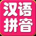 宝宝学汉语拼音 v2.6