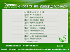 ����ľ�� GHOST XP SP3 ����װ��� V2016.03