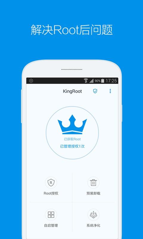 KingRoot(授权管理) v4.8.2