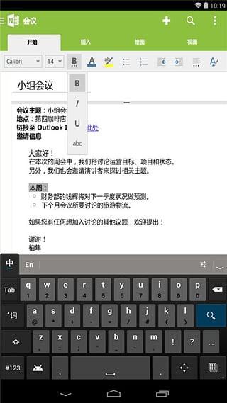 OneNote(数字笔记本) v16.0.6741.1813