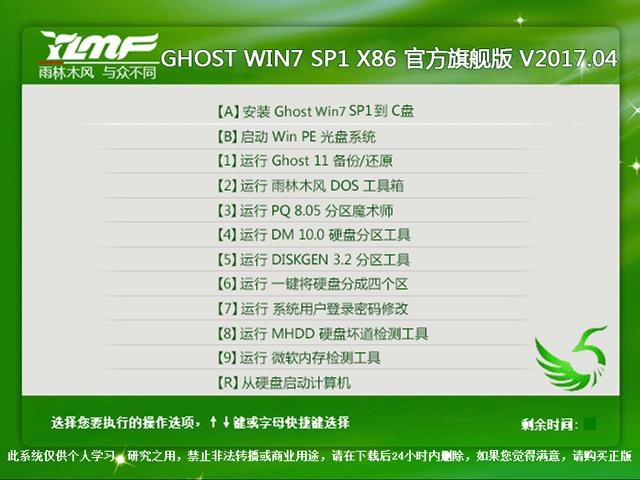 雨林木风 GHOST WIN7 SP1 X86 官方旗舰版 V2017.04(32位)