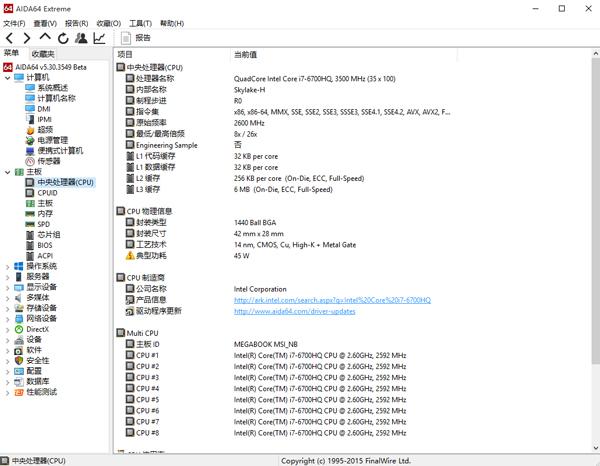 5999元游戏笔记本推荐:华硕FX-PRO 6700