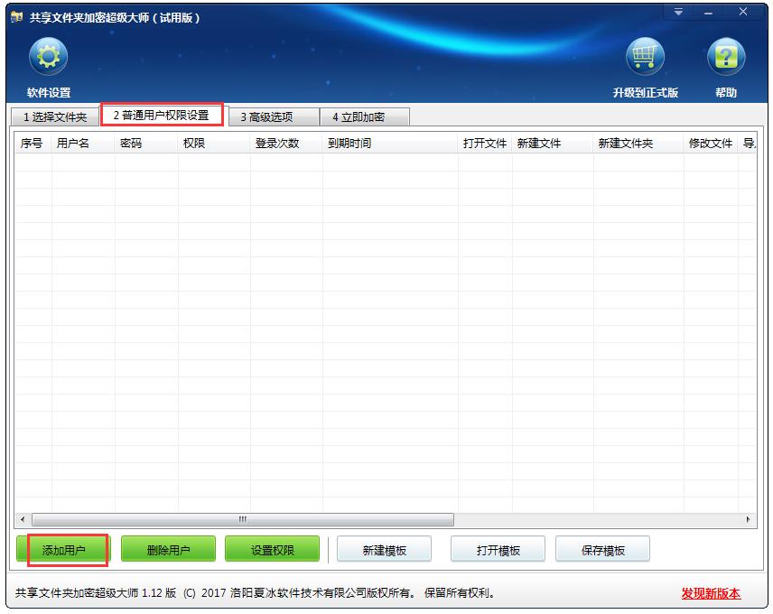 文件夹加密超级大师免费下载_共享文件夹加密