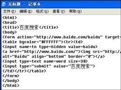 如何在XP系统中打造一个桌面搜索引擎?