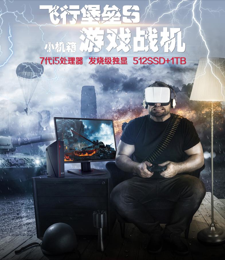 6K华硕迷你游戏主机推荐:i5/GTX1060独显3G