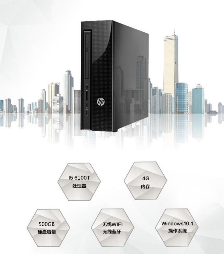 2399元惠普迷你电脑主机推荐:i3 6100T/500GB硬盘