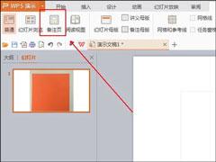幻灯片备注怎么设置?PPT怎么加备注页?