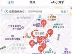 百度地图怎么使用共享单车?百度地图查找/解锁共享单车的方法