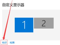 Win10如何设置双屏显示器?双屏显示器设置方法