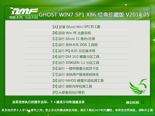雨林木风 GHOST WIN7 SP1 X86 经典珍藏版 V2018.05(32位)