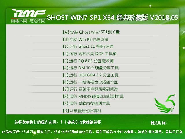 雨林木风 GHOST WIN7 SP1 X64 经典珍藏版 V2018.05(64位)