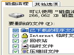WinXP系统如?#38382;?#36523;加速 WinXP系统瘦身加速教程