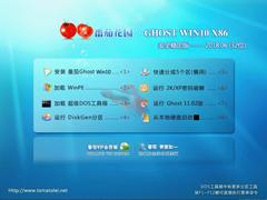 番茄花园 GHOST WIN10 X86 安全稳定版 V2018.06 (32位)