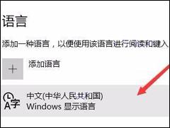 Win10修改刪除微軟拼音輸入法的具體操作步驟