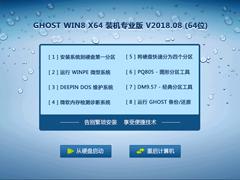 GHOST WIN8 X64 瑁��轰�涓��� V2018.08 (64浣�)