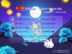 番茄花园 GHOST WIN10 X86 中秋特别版 V2018.09(32位)