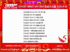 雨林木风 GHOST WIN7 SP1 X64 欢度元旦版 V2019.01(64位)
