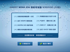 GHOST WIN8 X86 裝機專業版 V2019.02 (32位)