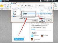 迅捷PDF编辑器怎么查找PDF文件关键词?迅捷PDF编辑器PDF文件关键词查找方法