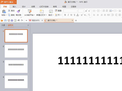 wps幻燈片頁面如何設置循環播放?wps幻燈片頁面設置循環播放的方法