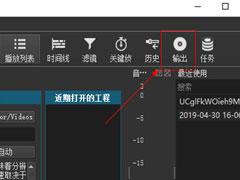 Shotcut怎么保存视频?Shotcut保存视频的方法