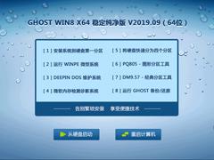 GHOST WIN8 X64 稳定纯净版 V2019.09(64位)