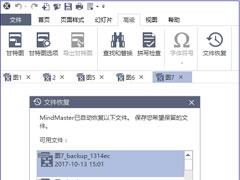 MindMaster如何恢复文件?MindMaster思维导图软件恢复文件的方法