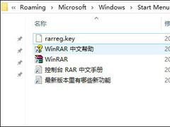 WinRAR怎么去除广告弹窗?