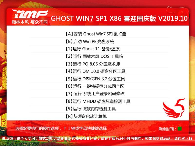 雨林木風 GHOST WIN7 SP1 X64 喜迎國慶版 V2019.10(64位)