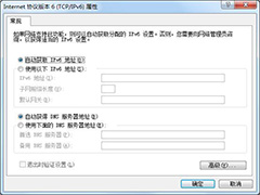 IPv6是什么?電腦中IPv6網絡的用途