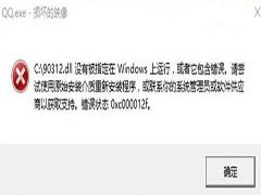 電腦出現錯誤代碼0xc000012f如何處理?0xc000012f錯誤代碼的解決辦法