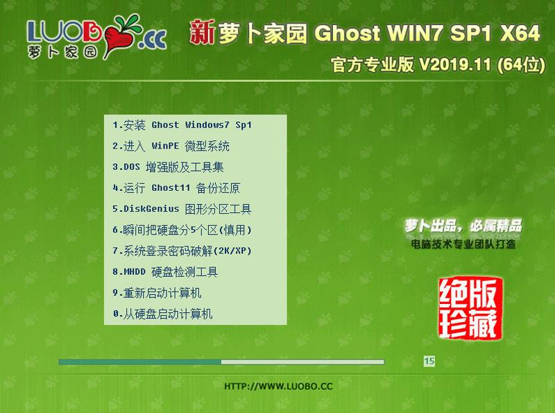 蘿卜家園 GHOST WIN7 SP1 X64 官方專業版 V2019.11 (64位)