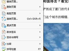 迅捷PDF编辑器给PDF文件添加背景的操作方法