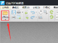 PDF怎样创建图章?迅捷PDF编辑器创建图章的方法