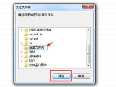 共享文件夹加密超级大师怎么加密文件夹?