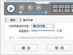 爱剪辑如何调节视频播放速度?