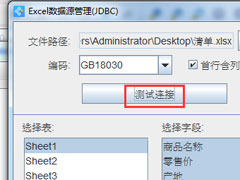 中瑯條碼標簽打印軟件如何同時調用多個數據庫?