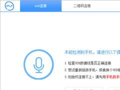 讯飞输入法使用手机语音输入的操作方法