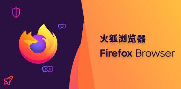 Mozilla Firefox(火狐瀏覽器) V33.0 官方中文安裝版