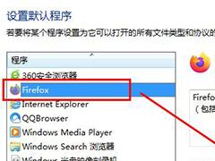 win7怎么将火狐浏览器设为默认?win7系统将火狐设为默认浏览器的方法