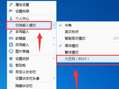 QQ输入法大五码怎么设置?QQ拼音输入法开启大五码的方法