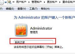 win7怎么更换系统管理员名称?win7修改管理员名称的方法