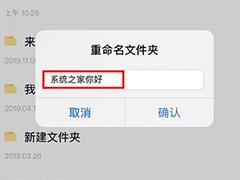有道云筆記app文件夾如何重命名?有道云筆記文件夾重命名的方法