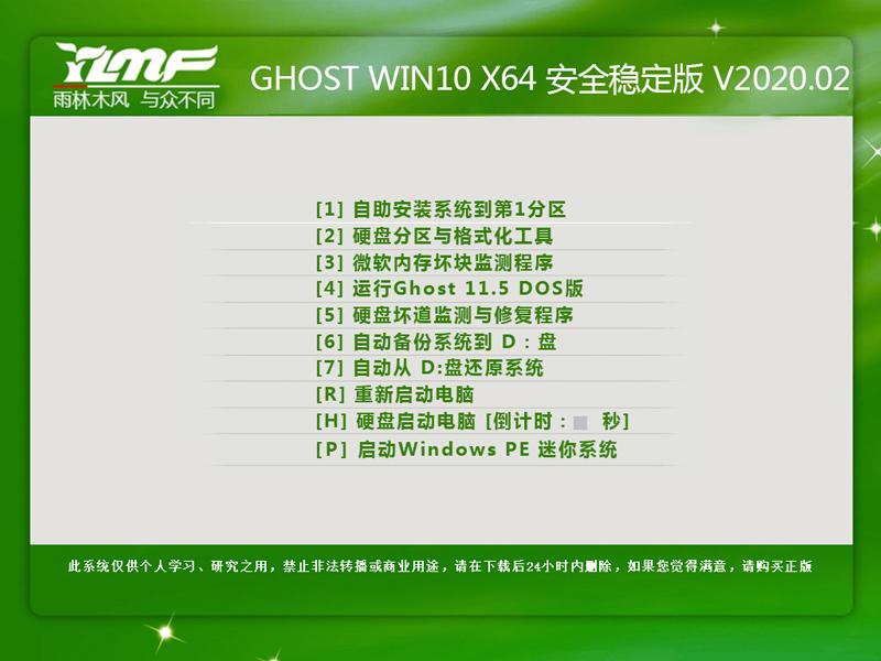雨林木风 GHOST WIN10 X64 安全稳定版 V2020.02(64位)