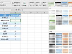 wps表格怎么去掉智能表格样式?wps表格去掉智能表格样式的方法